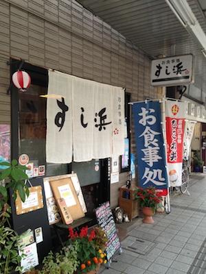 すし浜店舗横 のコピー