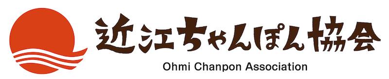 近江ちゃんぽん協会 | 滋賀県を代表するご当地グルメ -