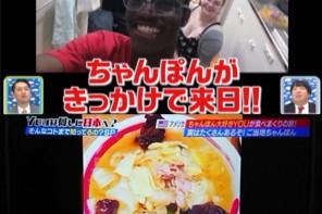 「YOUは何しに日本へ?」で紹介されました。